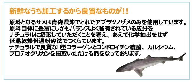 原料屋,サメ,青森県産,ODM総合研究所,OEM