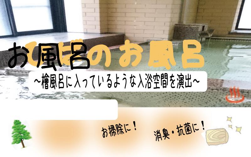 HPひばのお風呂-0(常用)