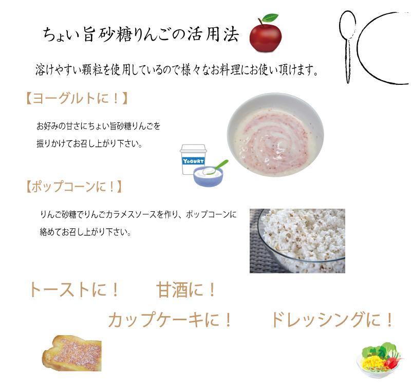 ちょい旨砂糖りんご-6