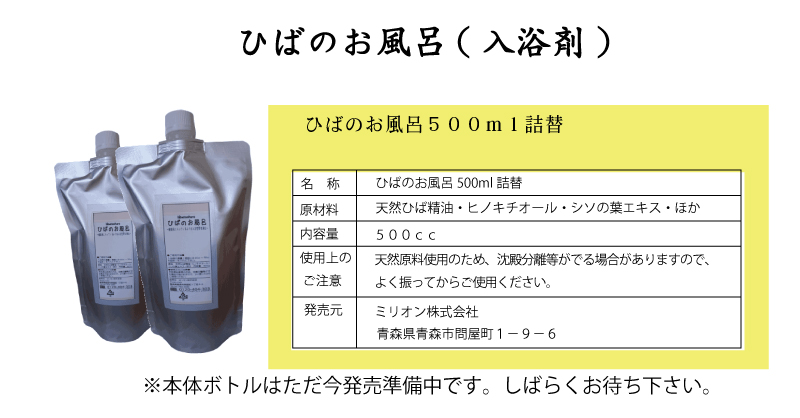 HPひばのお風呂-45