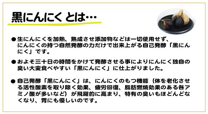 原料,青森県産黒にんにく,福地ホワイト6片