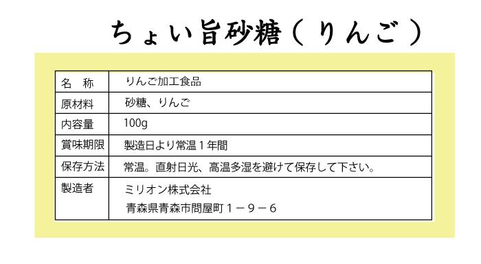 ちょい旨砂糖りんご-4