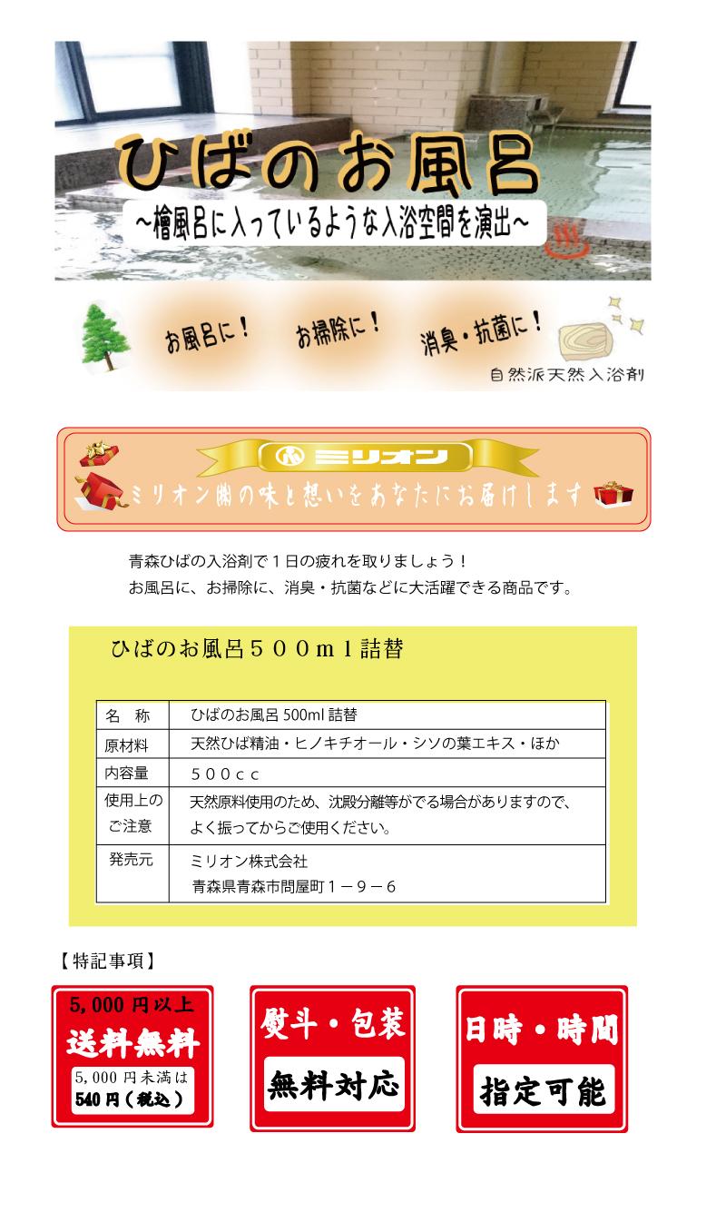 HPひばのお風呂-9