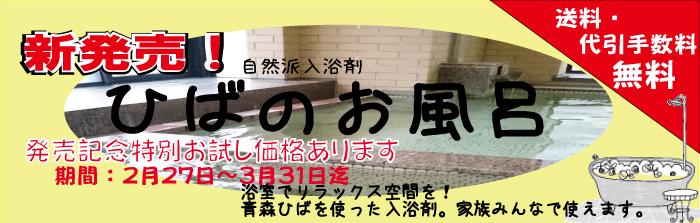 HPひばのお風呂トップ2