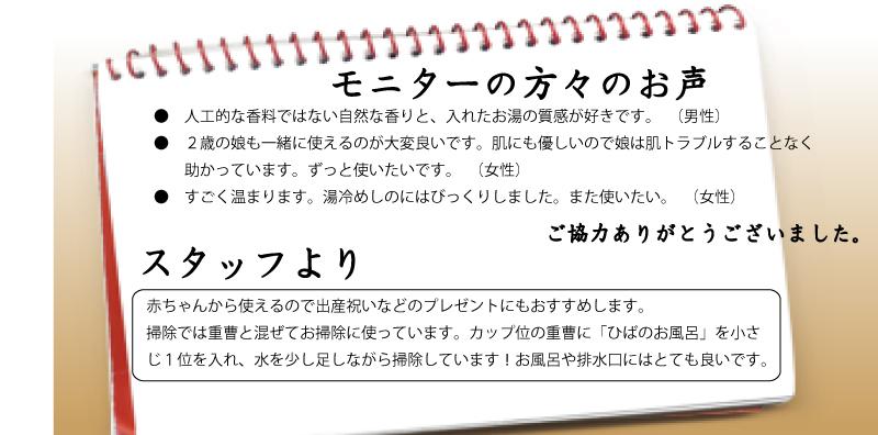 HPひばのお風呂-6