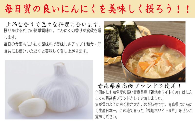 青森県産にんにく,調味料,津軽海峡の塩