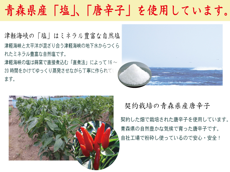 津軽海峡の塩,調味料,唐辛子