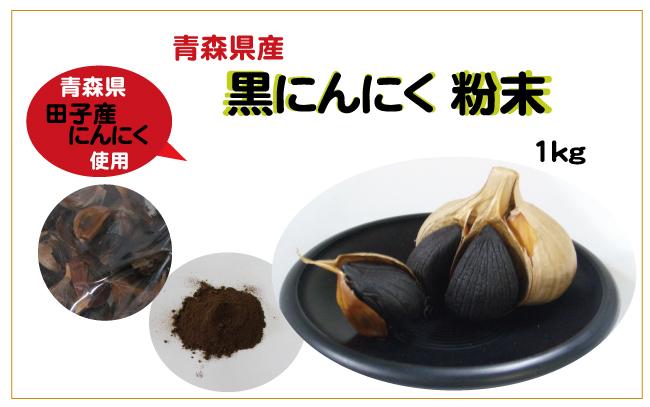 黒にんにく,青森県産黒にんにく,福地ホワイト6片