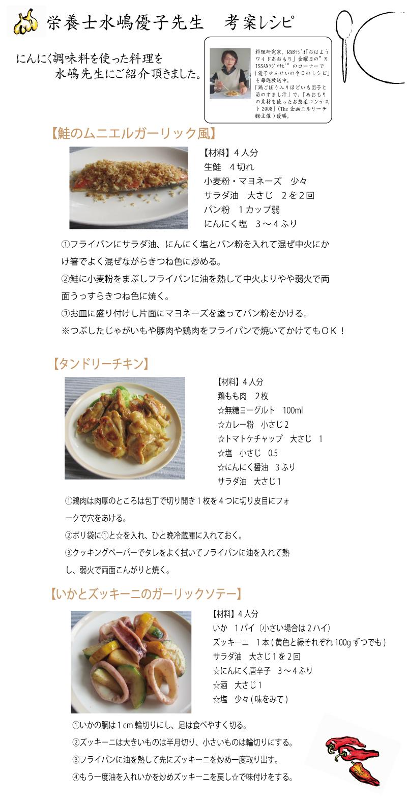 にんにくレシピ,水嶋優子,青森県産にんにく