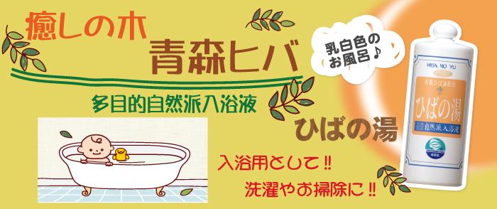 ひばの湯-1