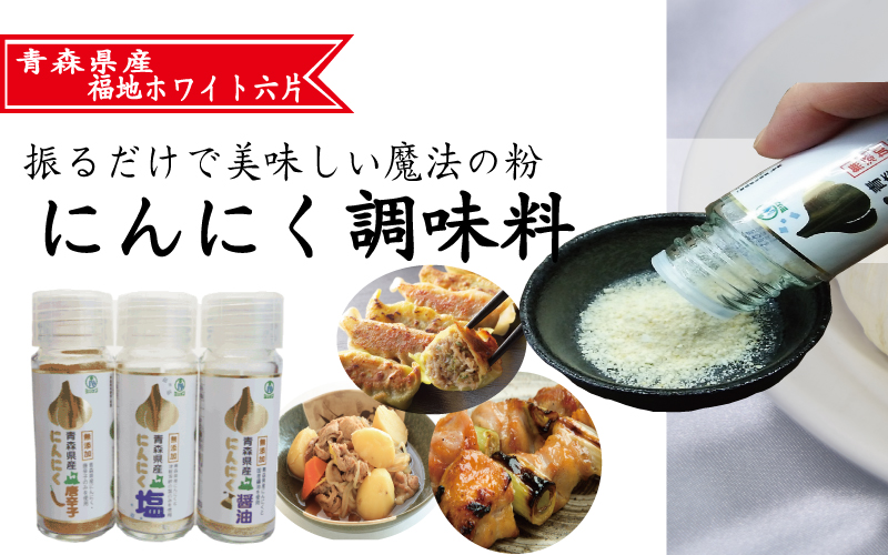 青森県産にんにく,調味料,国産唐辛子