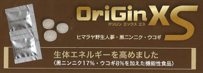 オリジン-1