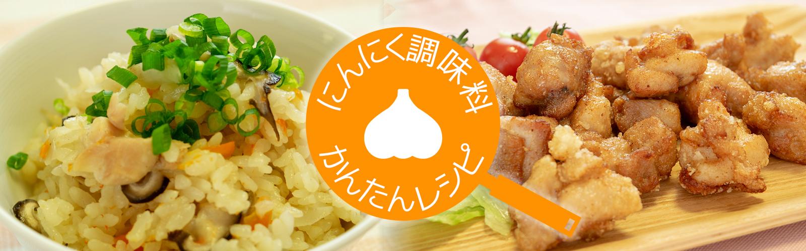 にんにく調味料レシピ